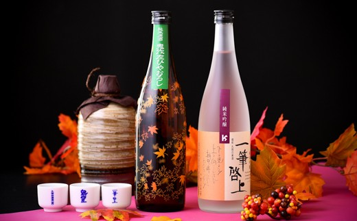 久保田酒造の四季で味わう日本酒シリーズ 『秋』