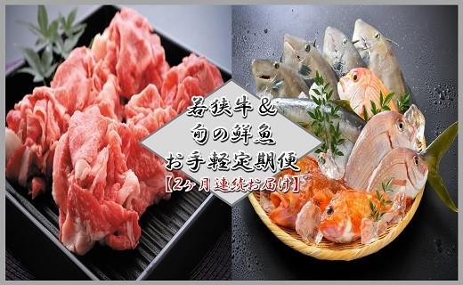 【2ヶ月連続お届け】 若狭牛&旬の鮮魚 お手軽定期便