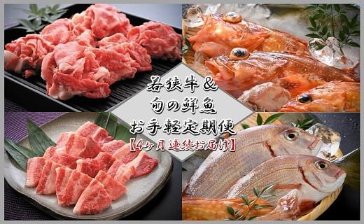 【4ヶ月連続お届け】 若狭牛&旬の鮮魚 お手軽定期便