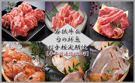 【半年間連続お届け】 若狭牛&旬の鮮魚 お手軽定期便