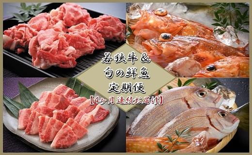 【4ヶ月連続お届け】 若狭牛&旬の鮮魚 定期便