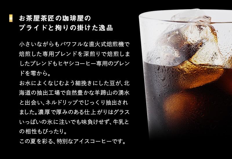 日本人の味覚に寄り添う夏の「冷やし珈琲」