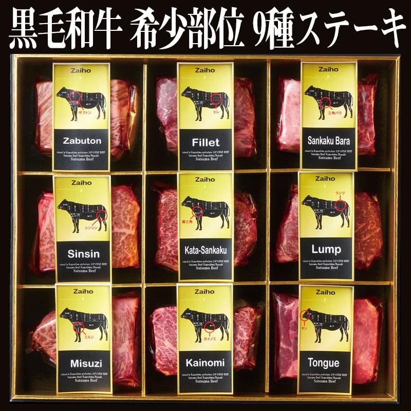 J10-2208/超レア!黒毛和牛【A5】希少部位 9種ステーキ