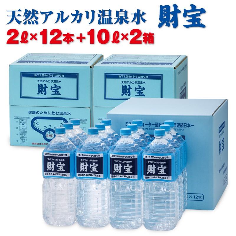 A1-2294/売上日本一!温泉水2L×12本+10L×2箱