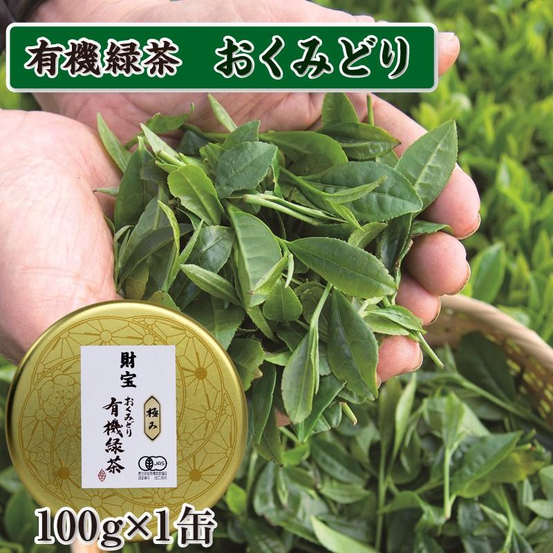 A1-2292/豊かな味を香り!有機緑茶「おくみどり」