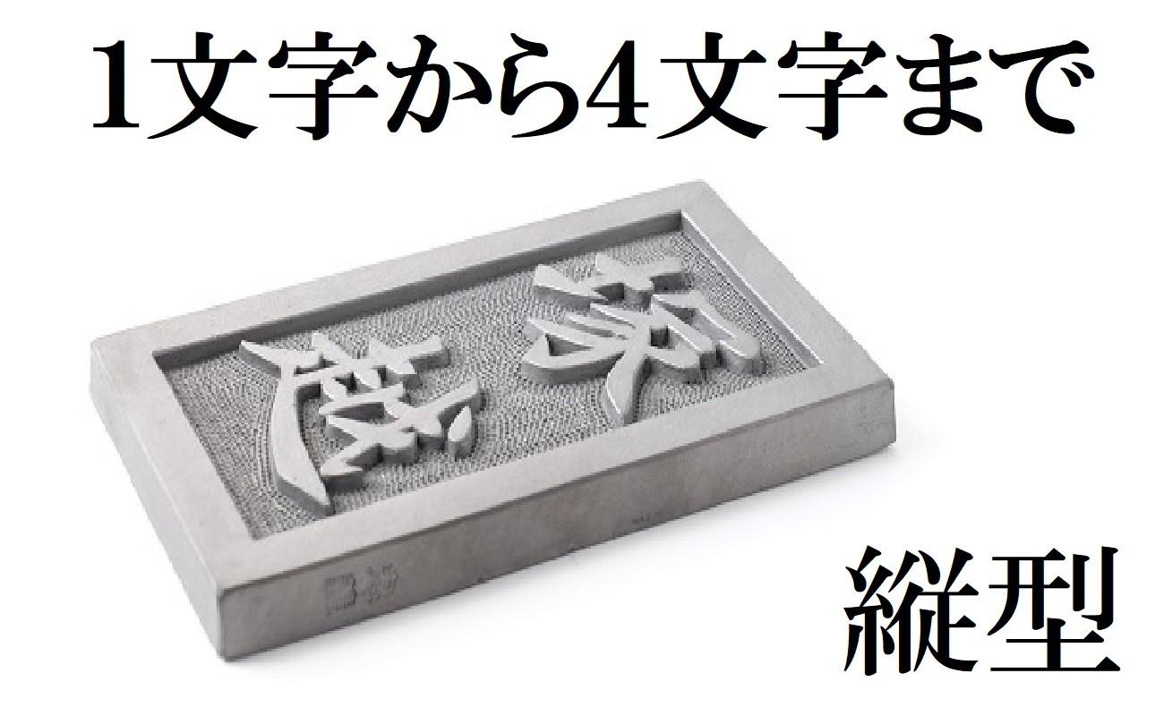 鬼瓦職人謹製 手彫り名入れ表札【縦型】