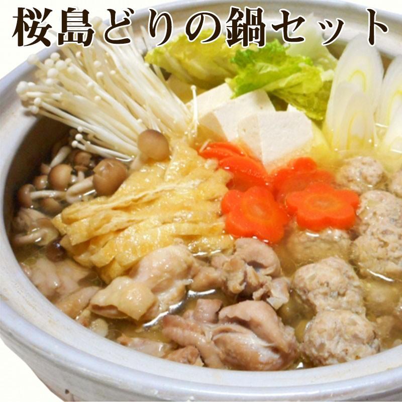 B2-2106/桜島どりの鍋セット2