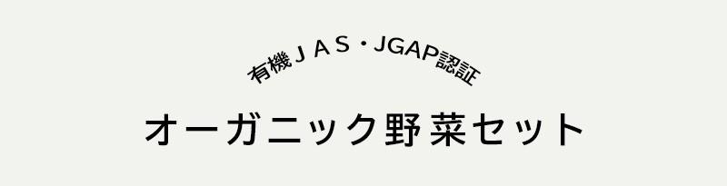 有機JAS・JGAP認証「しあわせ野菜畑で育てた有機野菜セット」です