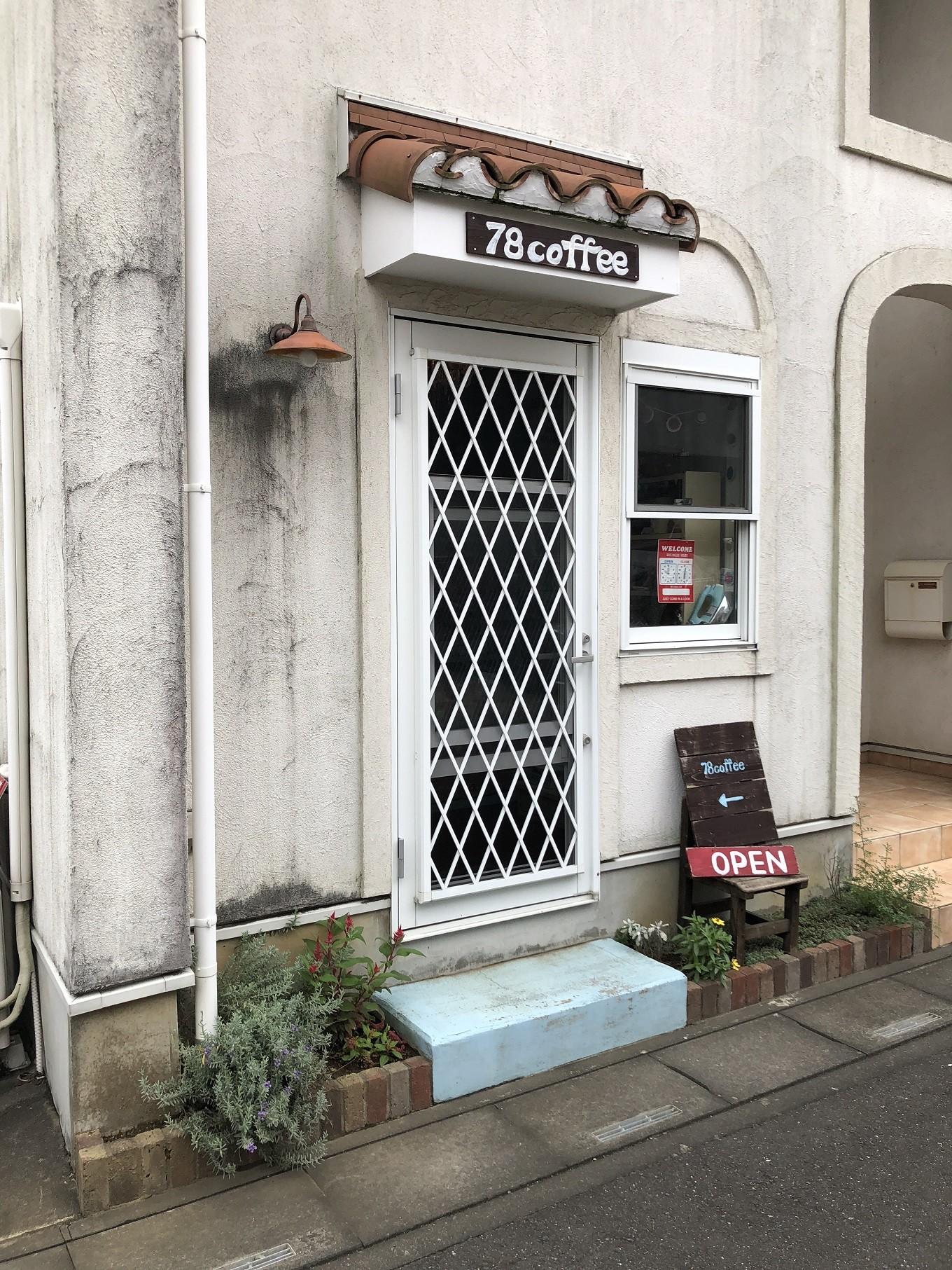 住宅街にある、こじんまりとしたお洒落でかわいい外観のお店です。