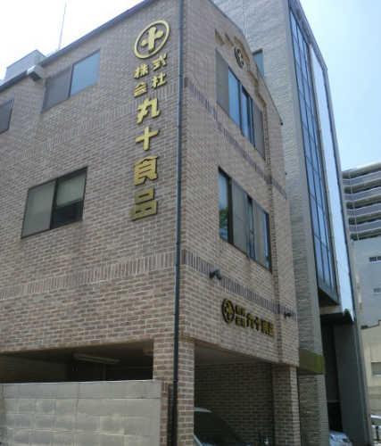 【全国の銘柄肉専門店 丸十食品】
