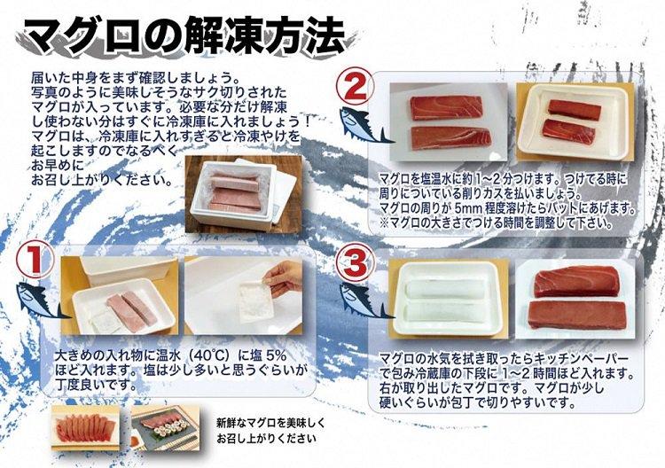 マグロの解凍方法をお礼の品に同封してお届けします。
