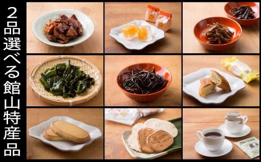 館山特産品9品の中から2品お選びいただけます。