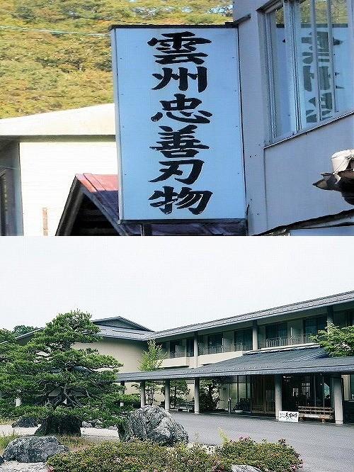 上:忠善刃物看板  下:玉峰山荘正面
