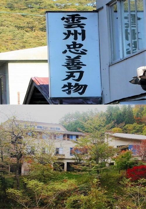 上:忠善刃物看板  下:斐乃上荘