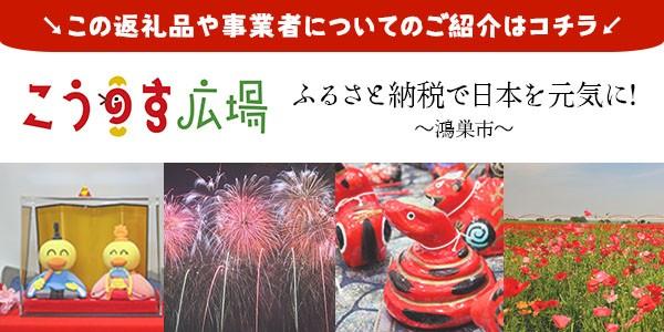 鴻巣市のふるさと納税返礼品とその事業者の魅力をご紹介します!