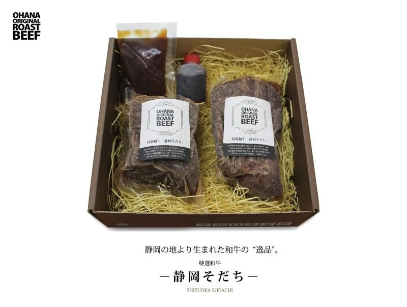 特選和牛「静岡そだち」で作ったローストビーフ500g ソース甘・辛付