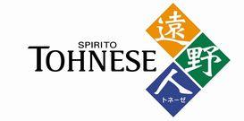 日本のふるさと遠野ブランド「トネーゼ」