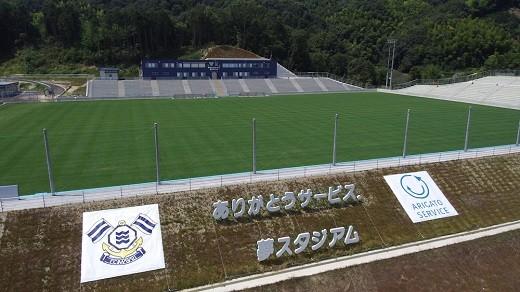 FC今治のホームグラウンド 夢スタジアム