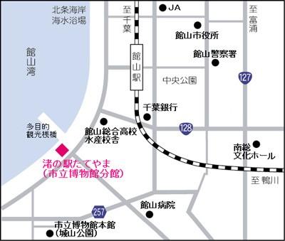 """""""渚の駅""""たてやまはJR内房線館山駅西口から徒歩10分。"""