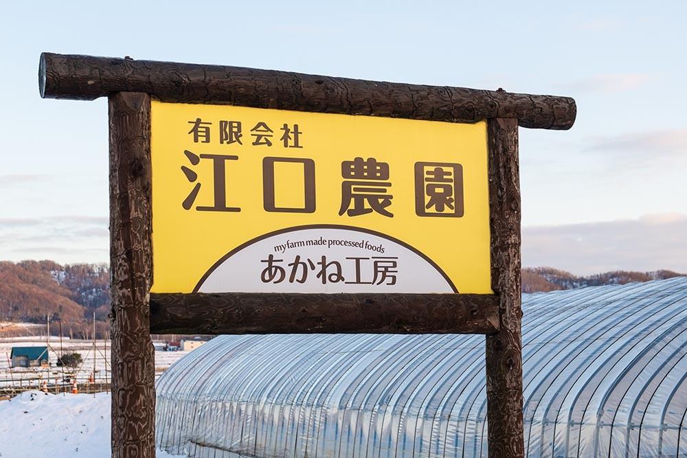 有限会社江口農園 公式サイト
