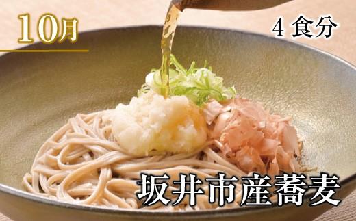 10月 坂井市産蕎麦 4食