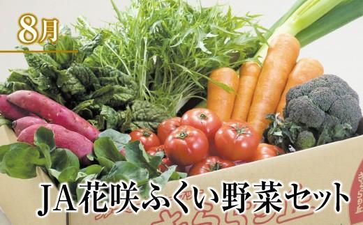 8月 野菜セット