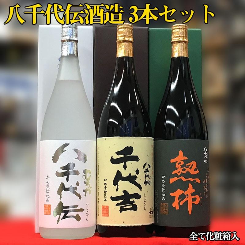 八千代伝酒造3本セット【すべて化粧箱入】(芋焼酎1800ml×3本)