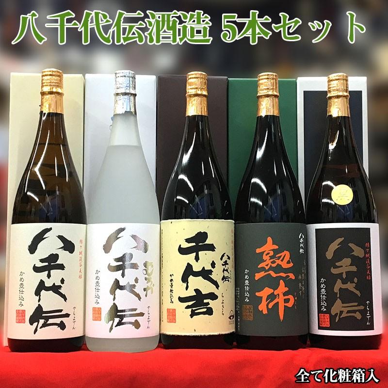 E5-3333/八千代伝酒造5本セット【全て化粧箱入】