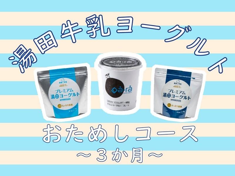 湯田牛乳ヨーグルトおためしコース(3か月)