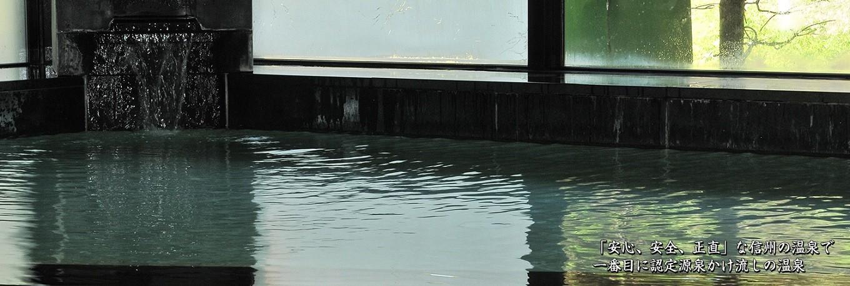 「安心、安全、正直」な信州の温泉で一番目に認定 源泉かけ流しの温泉
