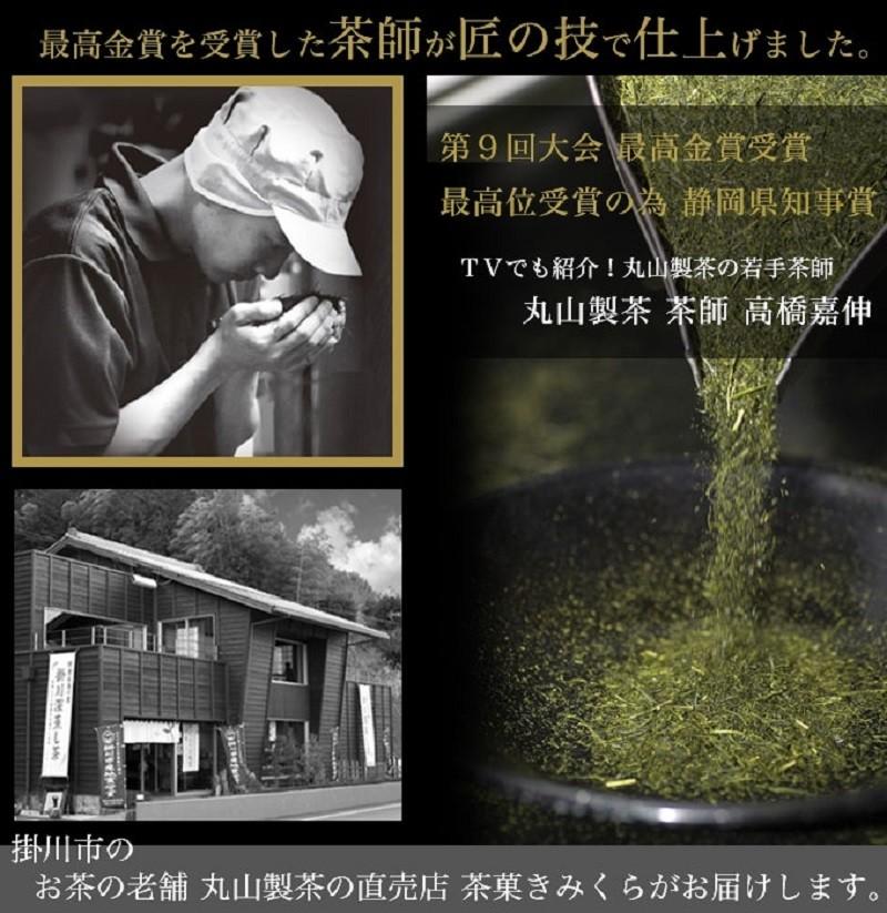 丸山製茶の製造一課 茶師 高橋嘉伸が見事『最高金賞』を受賞!