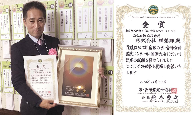 国内外最大のお米のコンクールで、ミルキークイーンが金賞を受賞。