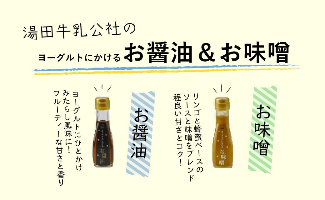 湯田牛乳ヨーグルトにかけるお醤油&お味噌