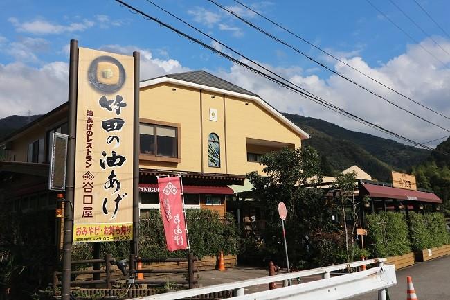 油揚げのレストラン谷口屋