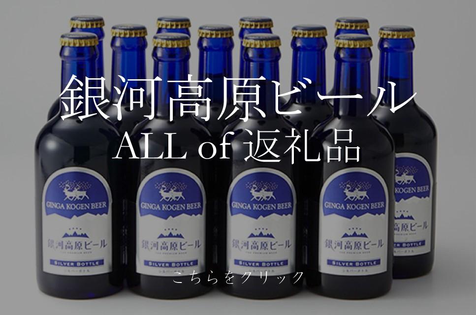 銀河高原ビールの返礼品一覧はこちらをクリック