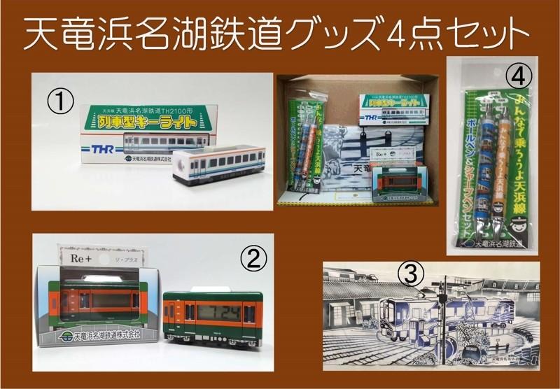 大人気の天竜浜名湖鉄道オリジナルグッズです!
