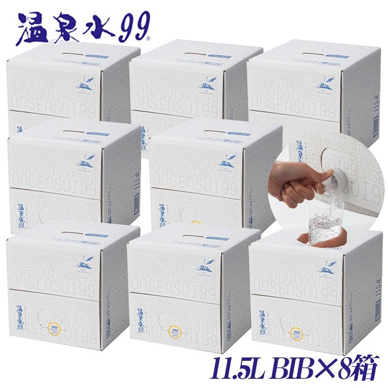 D4-0812/飲む温泉水/温泉水99(11.5L×8箱)
