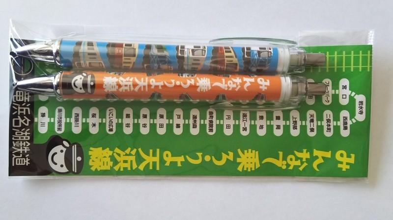 天浜線オリジナル「文房具」です。シャープペン&ボールペン