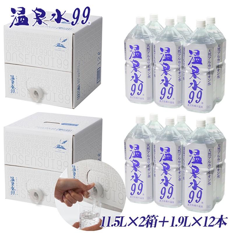 温泉水99(11.5L×2箱+1.9L×12本)