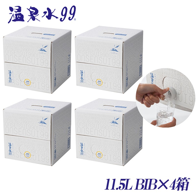 B2-0813/飲む温泉水/温泉水99(11.5L×4箱)