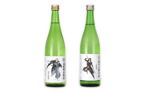 前橋偉人列伝地酒 2本セット