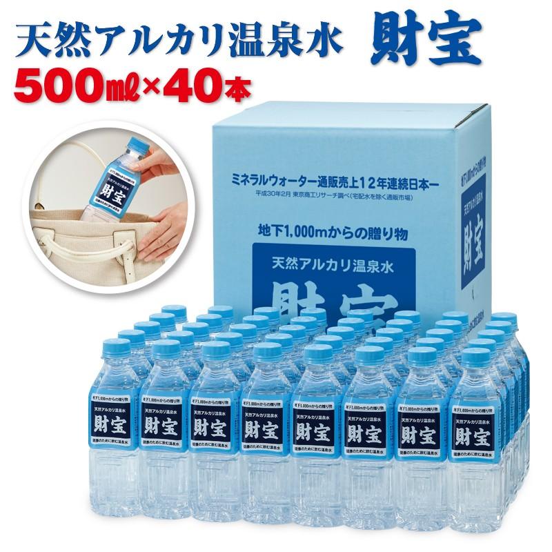 B2-2242/天然アルカリ温泉水500ml×80本