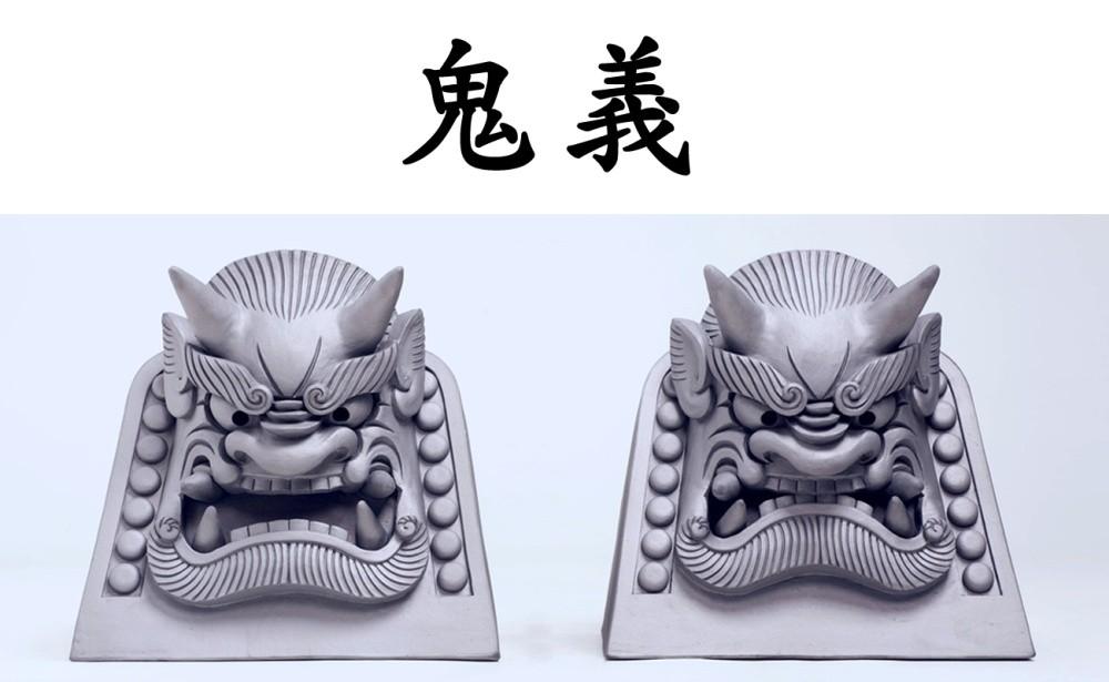 『鬼義(おによし)』 ホームページ