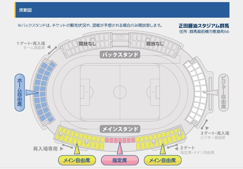 チケットはメイン自由席となります。