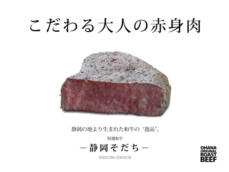 特選和牛「静岡そだち」ローストビーフ250g