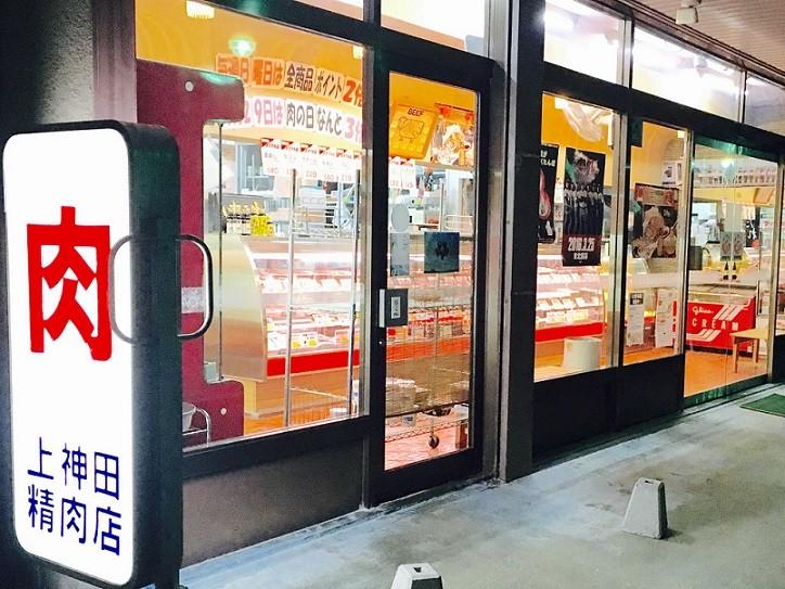 上神田精肉店公式サイトはこちら♪地元で愛されている理由が分かります。