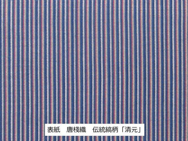 唐棧織(とうざんおり)とは