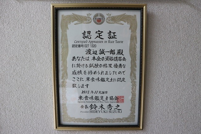米食味鑑定士の認定証