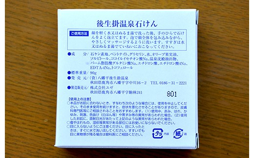 (Aセット) オリジナル泥石けん&泥パック 【後生掛温泉旅館】 【ふるさと納税】