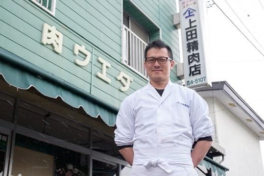 【生産者】上田精肉店 上田隆史さん